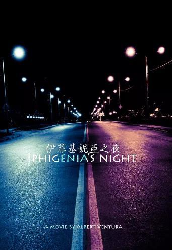 伊菲基妮亚之夜